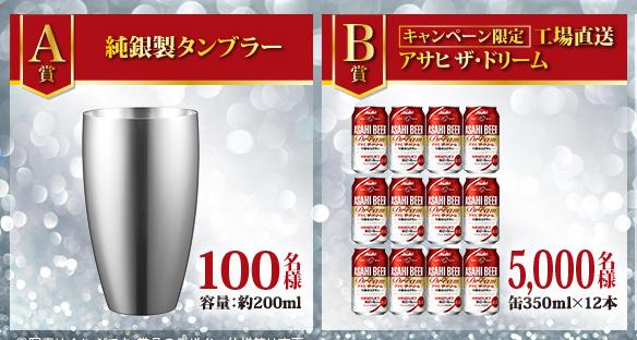 アサヒザ・ドリーム ビアカップ銀賞記念キャンペーン賞品