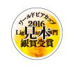 アサヒザ・ドリーム ビアカップ銀賞キャンペーン応募シール