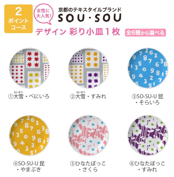 パーフェクトフリーキャンペーン SOU・SOU小皿