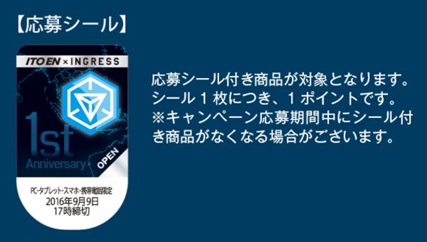 伊藤園 イングレスキャンペーン応募シール