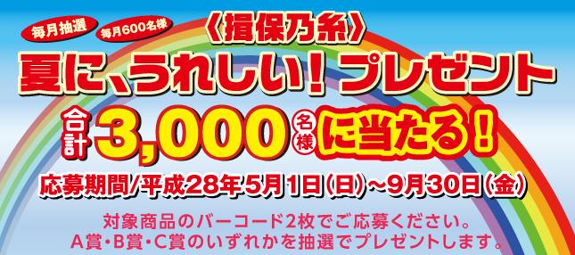 揖保乃糸 2016年夏 3,000名様プレゼント