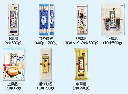揖保乃糸 2016年夏キャンペーン対象商品