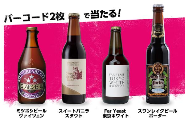 インターナショナル・ビアカップ金賞受賞クラフトビール