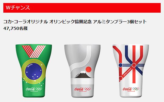 コカ・コーラオリジナル オリンピック協賛記念 アルミタンブラー