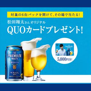 プレモル 香るエール 2016夏 松田翔太QUOカード