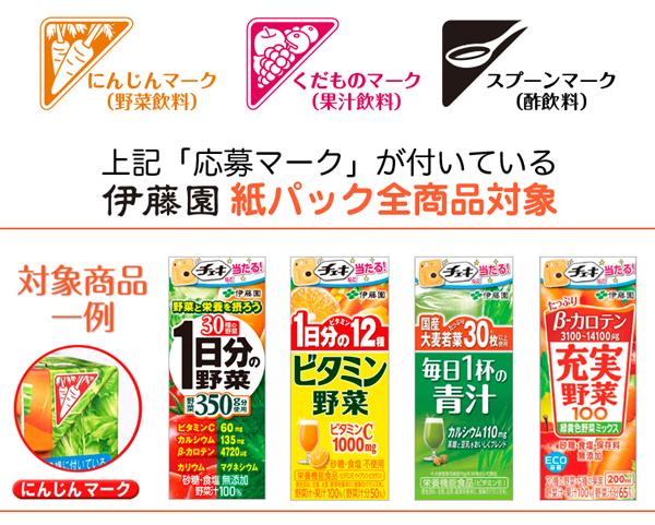 伊藤園 2016秋 紙パック飲料限定キャンペーン対象商品