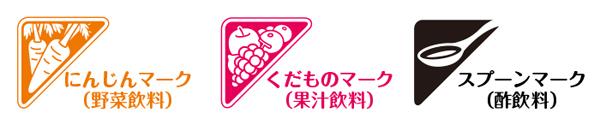 伊藤園 2016秋 紙パック飲料限定キャンペーン応募マーク