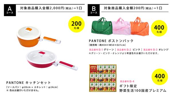 カゴメ 野菜生活100 2016夏秋キャンペーン賞品 パントーン PANTONE
