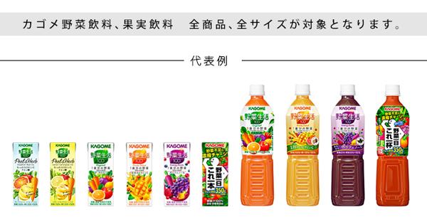 カゴメ 野菜生活100 2016夏秋 PANTONEキャンペーン対象商品