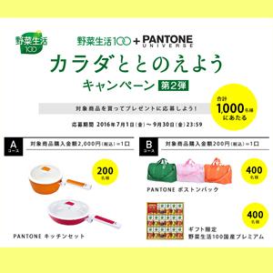 カゴメ 野菜生活100 2016夏秋 キャンペーン