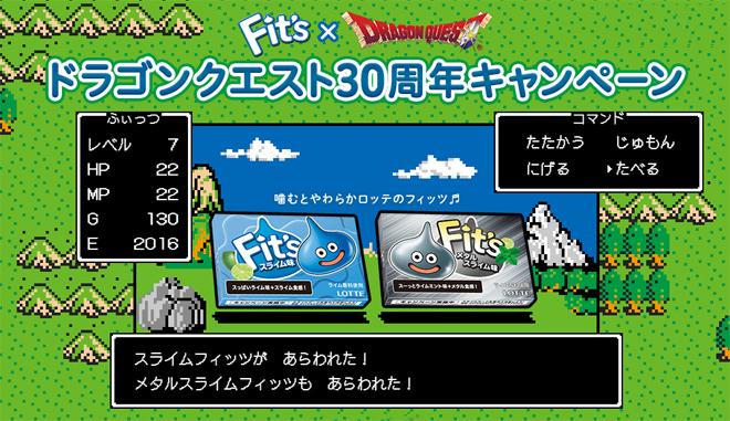 Fit's フィッツ ドラゴンクエストキャンペーン