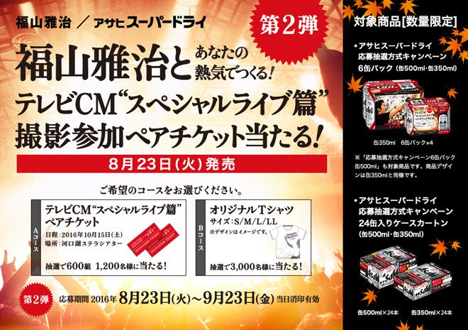 スーパードライ 2016 福山雅治CMライブ第2弾
