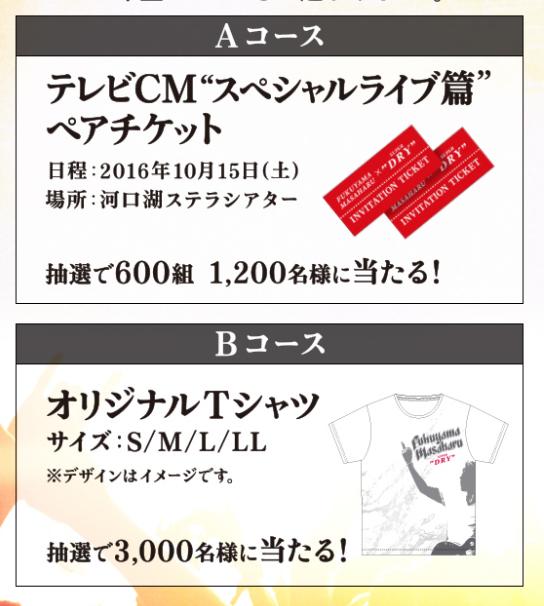 アサヒスーパードライ 福山雅治CMライブチケット Tシャツ