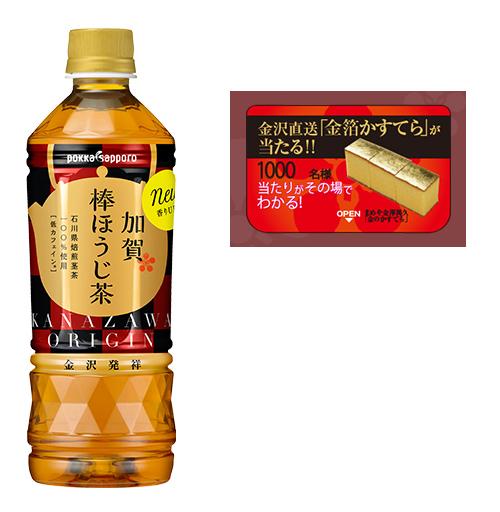加賀棒ほうじ茶 2016年 金のかすてらキャンペーン対象商品