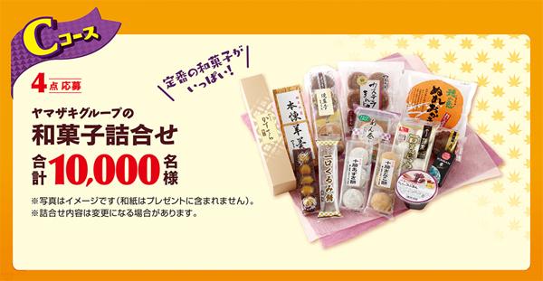 ヤマザキグループ 和菓子詰め合わせ