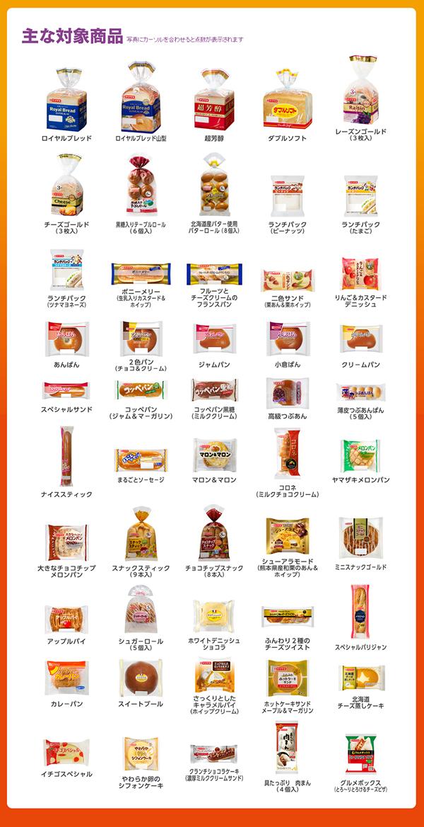 ヤマザキ 2016年 秋のおいしいキャンペーン対象商品
