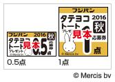 フジパン 2016年秋キャンペーン 応募券