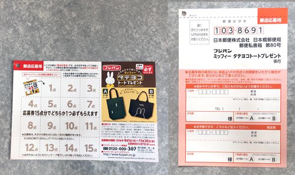フジパン 2016秋キャンペーン 郵送専用応募用紙
