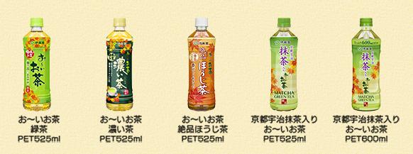 おーいお茶 2016秋キャンペーン対象商品