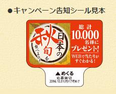 おーいお茶 2016秋キャンペーン応募シール
