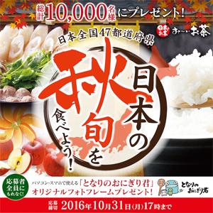 おーいお茶 2016年秋 日本の秋旬キャンペーン