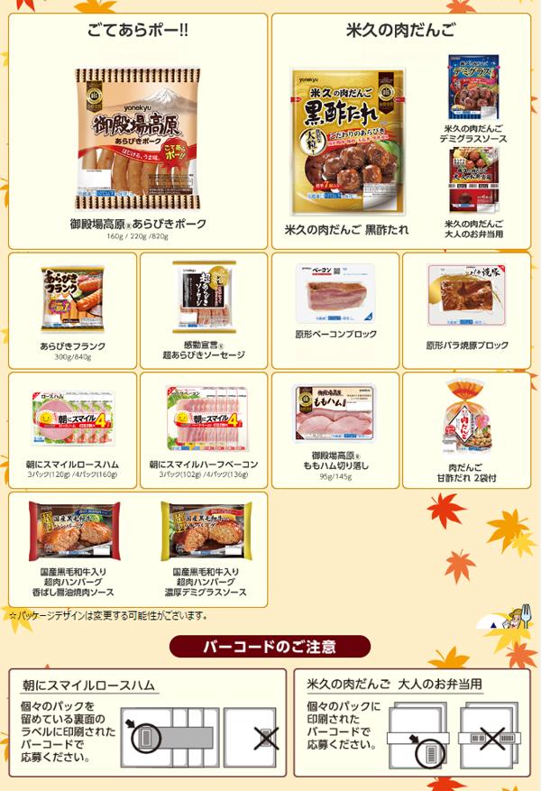 米久 2016秋キャンペーン対象商品