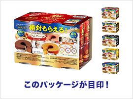 サントリー缶コーヒー BOSS ボス 応募者全員プレゼントキャンペーン対象商品