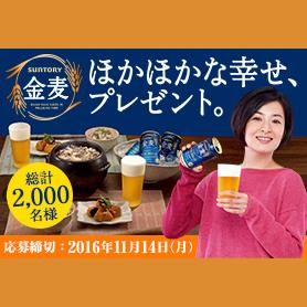 金麦 2016秋 うすはりグラスキャンペーン