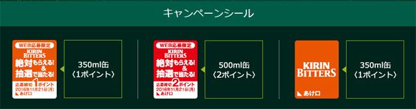 キリンビターズ 2016秋キャンペーン応募シール