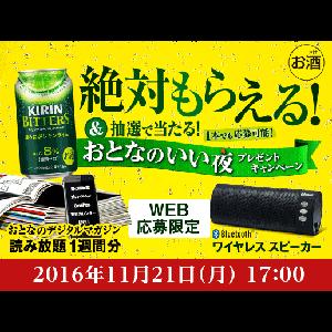 キリン ビターズ 2016秋 キャンペーン