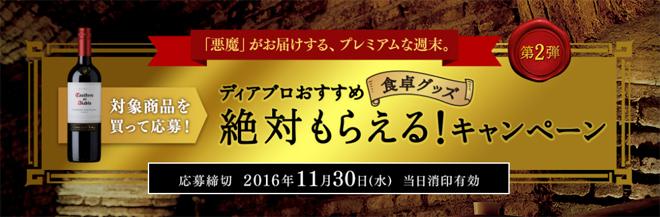 ディアブロ 2016秋 応募者全プレキャンペーン