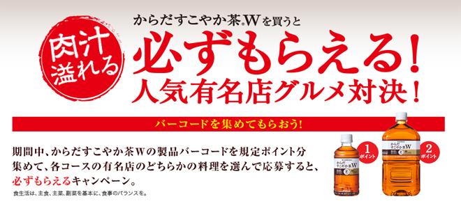 からだすこやか茶W 2016秋 全プレキャンペーン