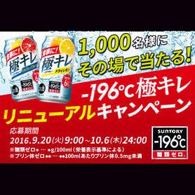 極キレ 2016秋 1,000名様無料プレゼント