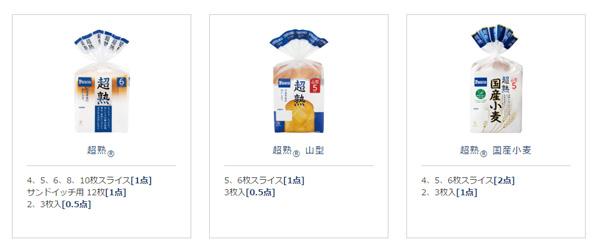 パスコ超熟2016栗原はるみキャンペーン対象商品