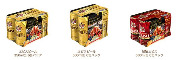 ヱビスビール 2016秋 築地ズワイガニキャンペーン対象商品