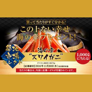 ヱビスビール 2016秋 築地ズワイガニ キャンペーン