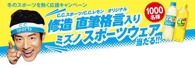 CCレモン 2016秋 修造 スポーツウェアプレゼント