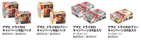 アサヒドライゼロ 黒毛和牛山分けキャンペーン対象商品