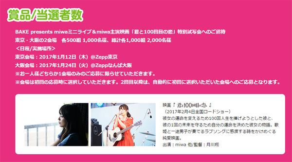 BAKE ベイク miwaミニライブ&君と100回目の恋試写会