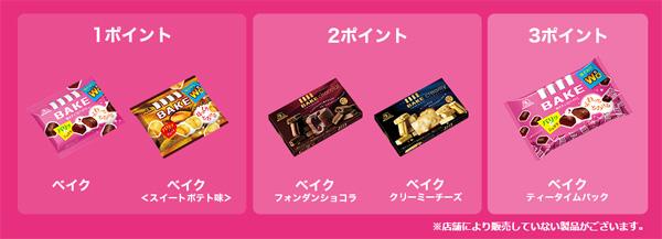 BAKE ベイク miwa&君と100回目の恋キャンペーン対象商品