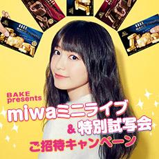 ベイク miwa 君と100回目の恋キャンペーン
