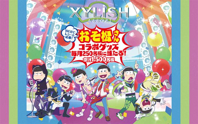キシリッシュ XYLISH おそ松さんキャンペーン