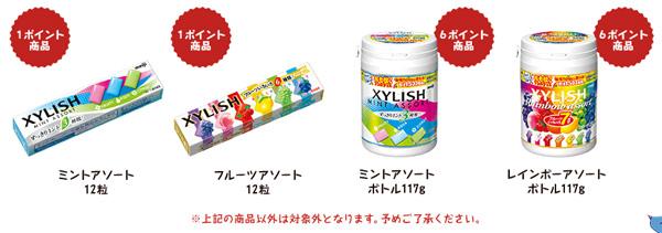 キシリッシュ XYLISH おそ松さんキャンペーン対象商品