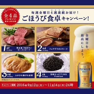 プレミアムモルツ 2016秋 ごほうび食卓キャンペーン
