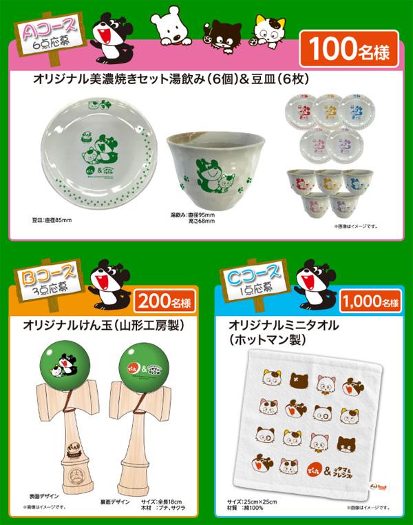 でん六豆60周年 タマ&フレンズ キャンペーン2016賞品