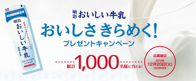 おいしい牛乳 2016年 秋冬キャンペーン
