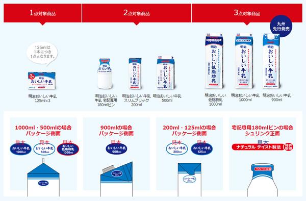 おいしい牛乳 2016年 秋冬キャンペーン対象商品