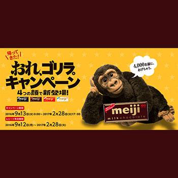 明治チョコレート おれ、ゴリラ。キャンペーン