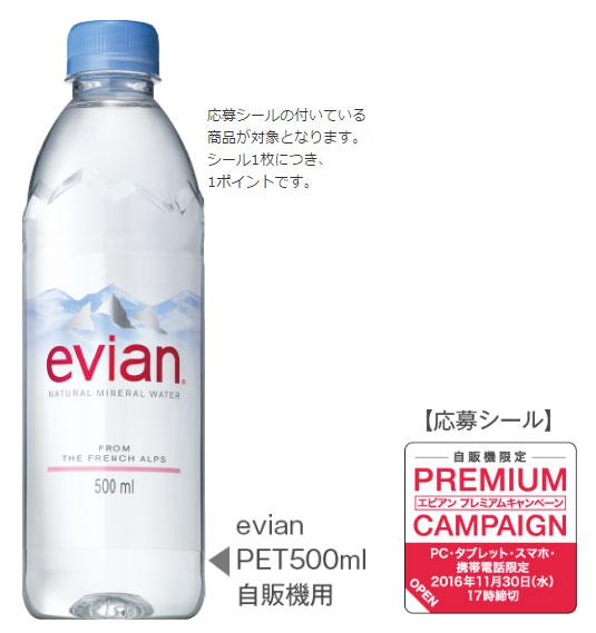 エビアン evian 2016年 自販機限定キャンペーン対象商品