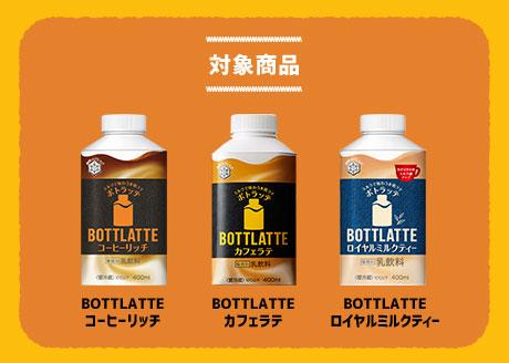 ボトラッテ キャンペーン対象商品